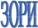"Газета ""ЗОРИ"""